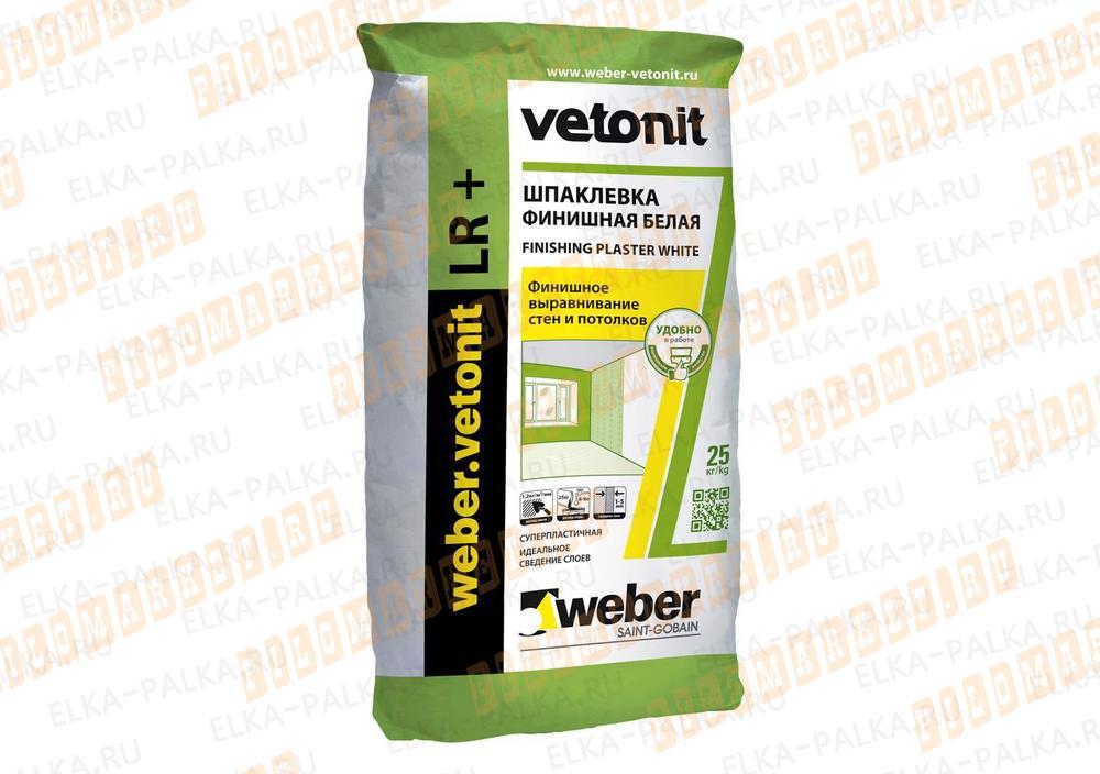 Шпатлевка Weber Vetonit LR+ (Ветонит ЛР+)